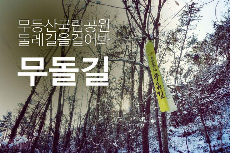 눈 오던 날 무등산 둘레길을 걸어본다 - 무돌길 제1길- 광주랑 :: 광주광역시 공식블로그-광주랑