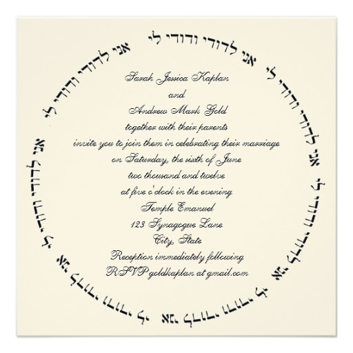 hebrew jewish wedding invitation cream square ani - Jewish Wedding Invitations