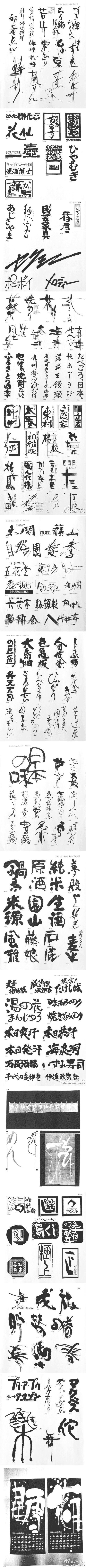 日本书法笔触字形的书写运用足够丰富多彩,...@☪贫僧♂采集到字体(1037图)_花瓣平面设计