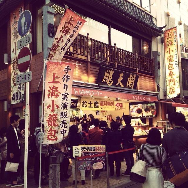 横浜中華街 鵬天閣 テイクアウトに凄い行列!