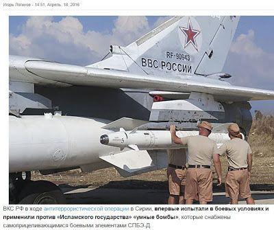 EISTOEPANIDEIN: Η Ρωσία για πρώτη φορά δοκιμάζει στη Συρία «έξυπνες βόμβες»!