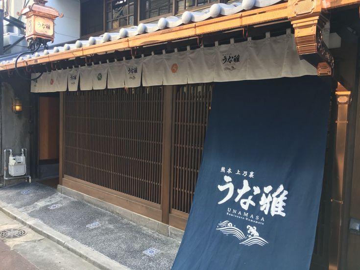 上乃裏通りにオープンしたうなぎ専門店「熊本上乃裏 うな雅」は、味も雰囲気も最高! 「うなぎ」…それは誰もが憧れ…