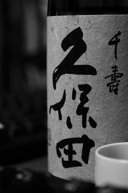 "Japanese sake bottle ""Kubota"""