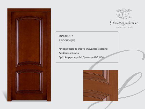 Handmade wooden door_code P8/ Georgiadis handmade furniture