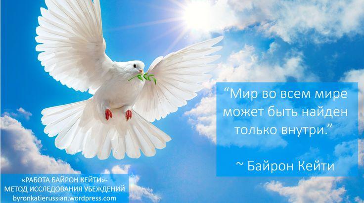 «Мир во всем мире может быть найден только внутри.» ~ Байрон Кейти  «World peace can only be found within you.» ~ Byron Katie