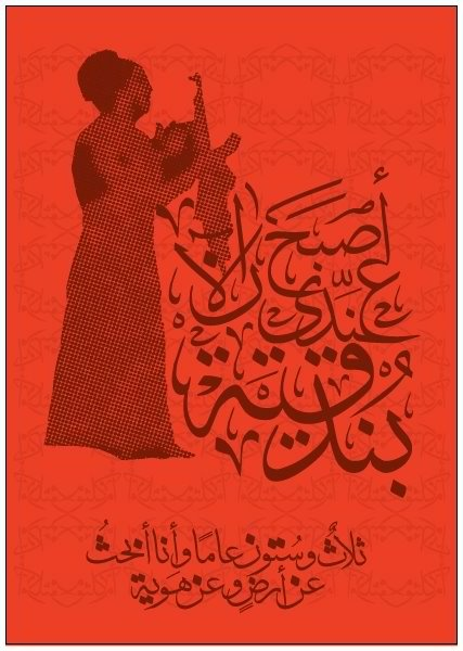 inta omri by oum kalsoum essay Enjoy two different versions of the english-language translation for lyrics to enta  omri, sung by oum kalthoum  inspiration: poetry, essays, artwork, opinion  pieces  it is sometimes spelled as inta omri, enta omri, or ente omri.
