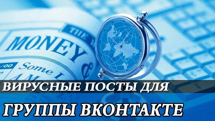 Эффективные инструменты для группы ВКонтакте
