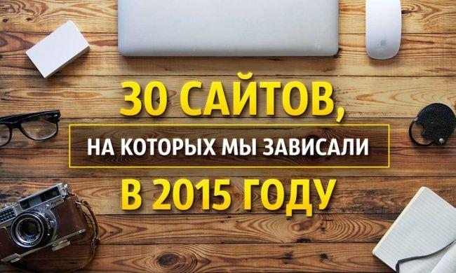 30сайтов, накоторых мызависали в2015 году