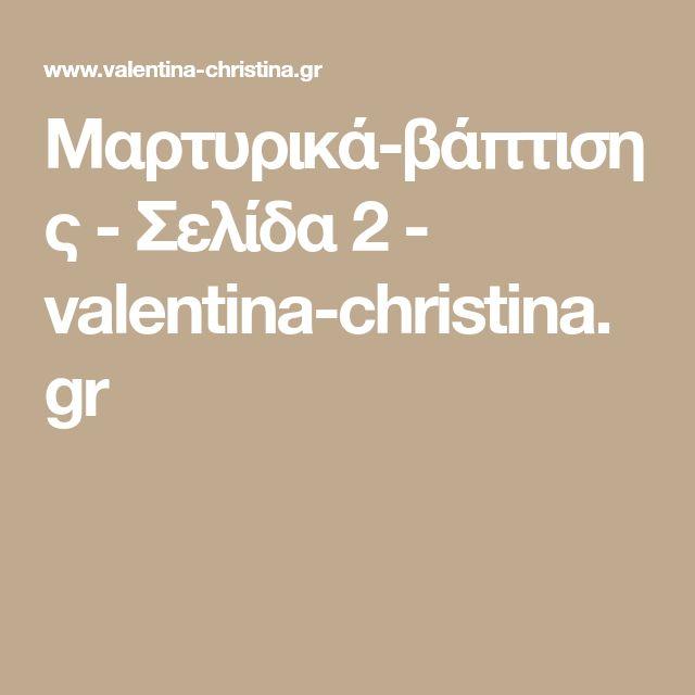 Μαρτυρικά-βάπτισης - Σελίδα 2 - valentina-christina.gr