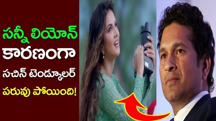 Sachin Tendulkar Image Down Due To Sunny Leone | Telugu Cinema | Madame ...