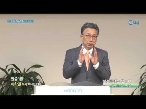 하나임교회 이학권 목사-피의 관계 : 생체회로전환 - YouTube