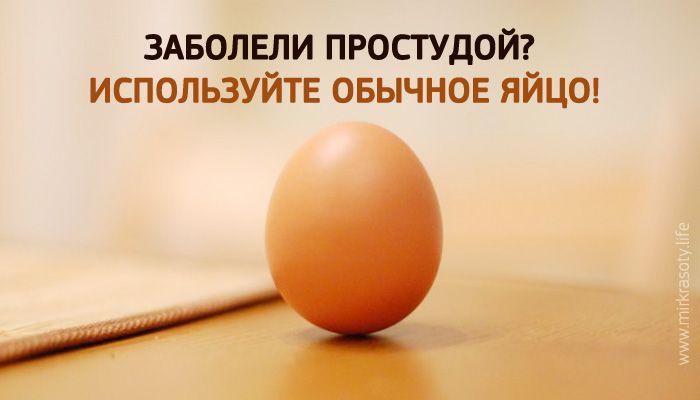 Обычные куриные яйца лечат ожоги, понижают уровень плохого холестерина в крови, а также помогают избавиться от кашля, астмы и даже вылечить суставы.