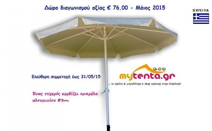 Κερδίστε μία ομπρέλα κήπου αξίας 76,00 ευρώ