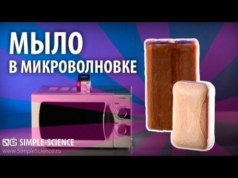 МЫЛО В МИКРОВОЛНОВКЕ - физические опыты - YouTube