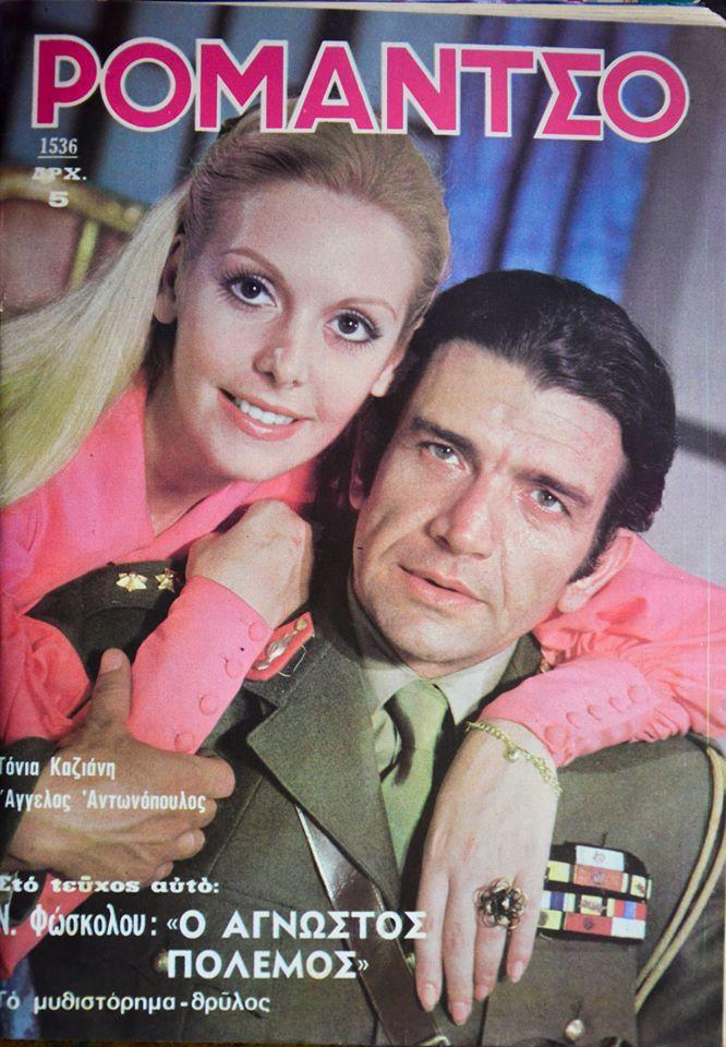 άγνωστος πόλεμος, unknown war, a popular Greek tv series of the early seventies, now 'lost'.