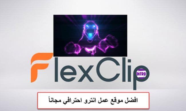 موقع انترو 3d مجانا Flexclip جاهز للتعديل Intro Flatscreen Tv Electronics