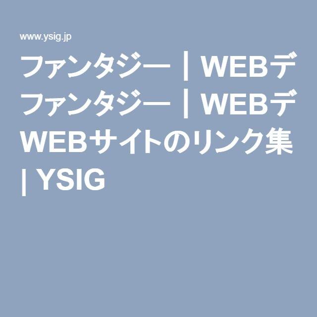ファンタジー|WEBデザイン WEBサイトのリンク集・デザイン集 | YSIG