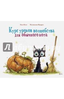 Паоло Косси - Курс уроков волшебства для обычного кота обложка книги