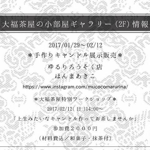 【mucocomarurina】さんのInstagramをピンしています。 《2/12(日)14:00〜 #大福茶屋さわた 様ギャラリースペースでワークショップさせていただきます! ありがとうございます(^^) 皆様と#和菓子 キャンドル制作したいと思います😋 作ったキャンドルと同じ形のお菓子とお抹茶付きです🍵 大福茶屋様ならではのお菓子タイム♪ いつもとちょっと違ったティータイムにいかがですか?ご予約お待ちしております♪ 予約→大福茶屋さわた  048-589-1124 @daifuku_chaya ........................................................................... 2/12(日)14:00〜 大福茶屋さわた  和菓子キャンドルワークショップ 参加費2000円 ご予約→048-589-1124 ........................................................................... 2/14火 10:00〜くまがや館…