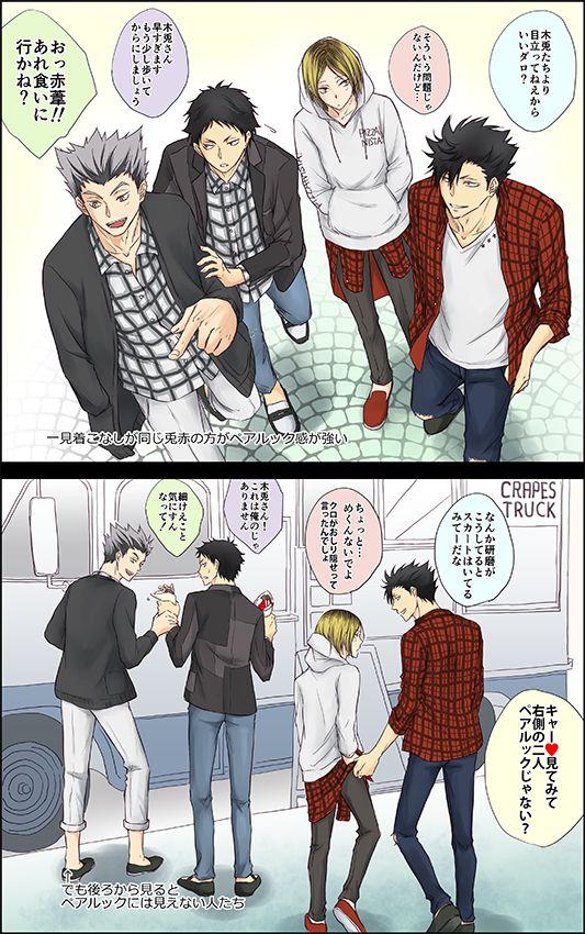 #Bokuto #Akaashi #Kuroo #Kenma #bokuaka #kuroken