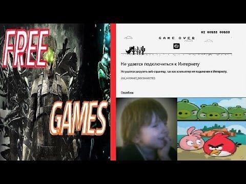 Free Games - Бесплатные Игры