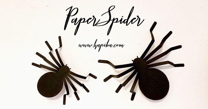 ハロウィン飾り 画用紙だけで簡単に作れる立体的でリアルな蜘蛛の