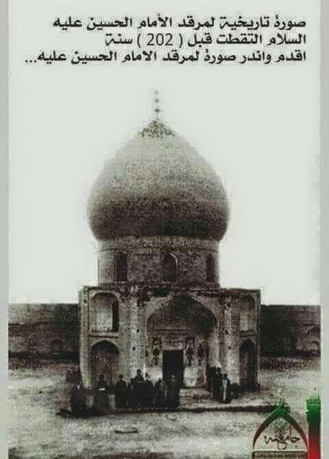 مرقد الامام الحسين بن علي بن ابي طالب قبل 202 سنة First Known Pic of Imam Husain (A.S.) Shrine, Karbala.