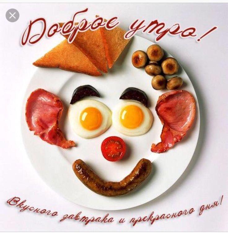 доброе утро картинки с юмором и едой думаю