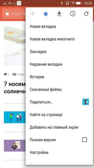 Как быстро отправлять веб-страницы с телефона на компьютер - Лайфхакер