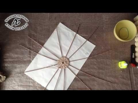 Подробный мастер-класс плетения чашки-конфетницы. - YouTube