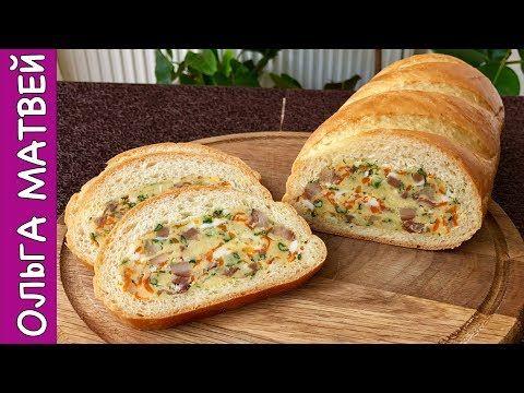 Фаршированный Батон, Очень ПРИКОЛЬНАЯ Закуска | Stuffed Bread Recipe - YouTube