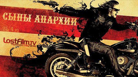 Сыны анархии (Sons of Anarchy)