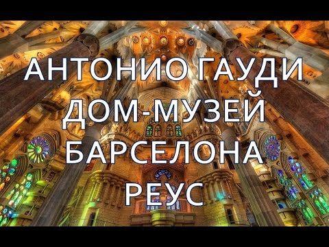 Антонио Гауди и его творчество | Дом-музей Гауди в Барселоне | Музей в Р...