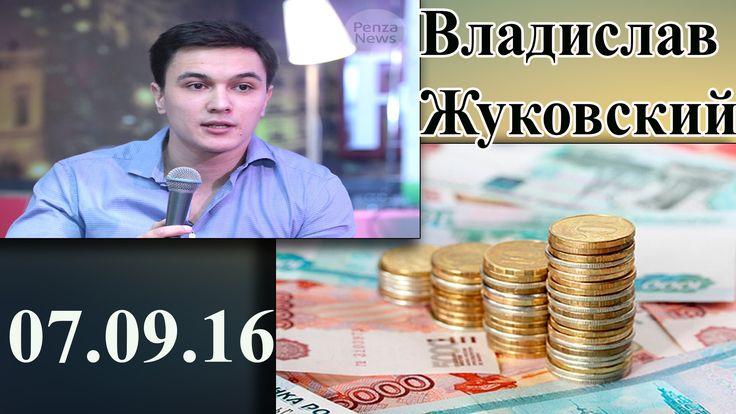 Проблема Российских бюджетников - Владислав Жуковский 07.09.16