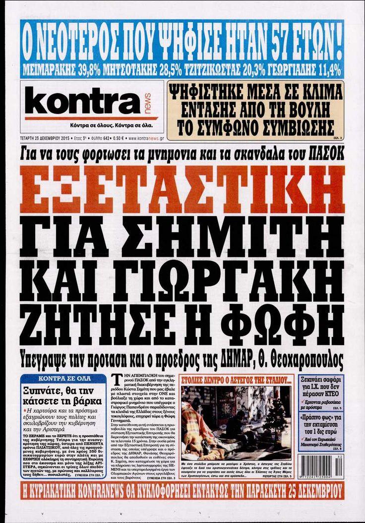 Εφημερίδα KONTRA NEWS - Τετάρτη, 23 Δεκεμβρίου 2015