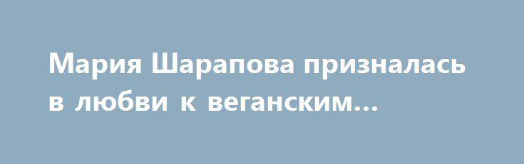 Мария Шарапова призналась в любви к веганским бургерам https://apral.ru/2017/09/12/mariya-sharapova-priznalas-v-lyubvi-k-veganskim-burgeram.html  Российская теннисистка Мария Шарапова во время общения с поклонниками в интернете рассказала о еде, которую больше всего любит.Одним из ее любимых блюд оказались веганские бургеры. В интернете поклонники задали вопрос Марии Шараповой о том, какую еду она предпочитает. На этот вопрос теннисистка ответила, что чаще всего заказывает себе…