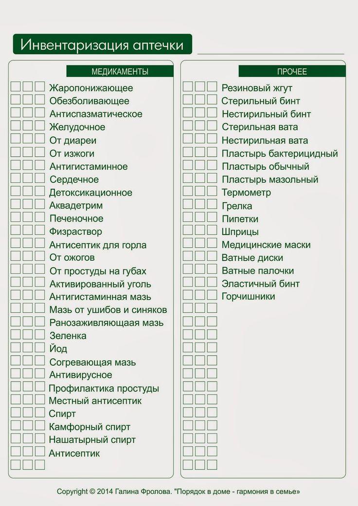 список+аптечки+инвентаризация.jpg 1132×1600 пикс