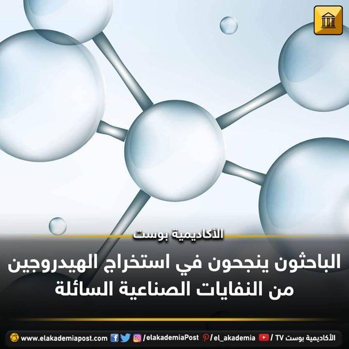 الباحثون ينجحون في استخراج الهيدروجين من النفايات الصناعية السائلة إن عنصر الهيدروجين من العناصر الهامة في مجال الصناعة فهو يدخل في صناعة العديد Ladle Utensil