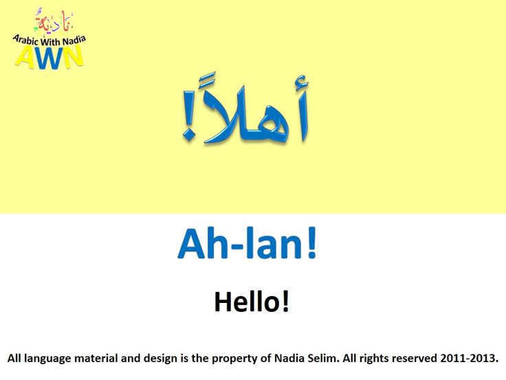 100+ Hello In Egyptian Arabic – yasminroohi