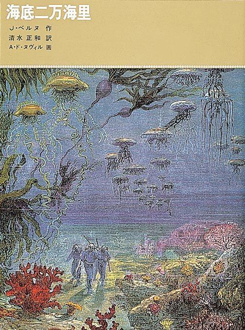 海底二万海里|福音館書店