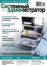 Системный администратор №3 (март 2016)