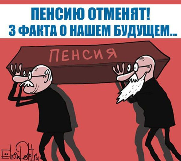 ‼ Пенсию отменят! 3 факта о нашем будущем…‼  ⏩ ⏩Ни в коем случае не хочу вас оскорбить или напугать провокационным заголовком, хочу просто показать 3 факта, о которых вам необходимо знать, если вы все еще рассчитываете на государственную пенсию.  Скоро число работающих и число пенсионеров в России будет РАВНО Каждый год в России число пенсионеров увеличивается на 1 миллион человек. По данным Минфина уже сейчас в России на 120 работающих приходится 100 пенсионеров.  А далее следует: В 2016…