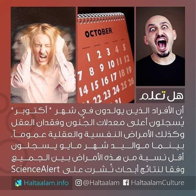 الأفراد الذين يولدون في شهر أكتوبر ي سجلون أعلى معدلات الجنون وفقدان العقل بينما مواليد شهر مايو يسجلون أق Life Facts Inspirational Quotes Proverbs Quotes