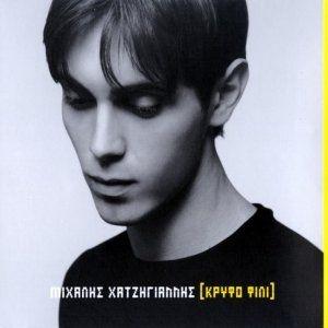 ΜΙΧΑΛΗΣ ΧΑΤΖΗΓΙΑΝΝΗΣ Κρυφό φιλί (2002)