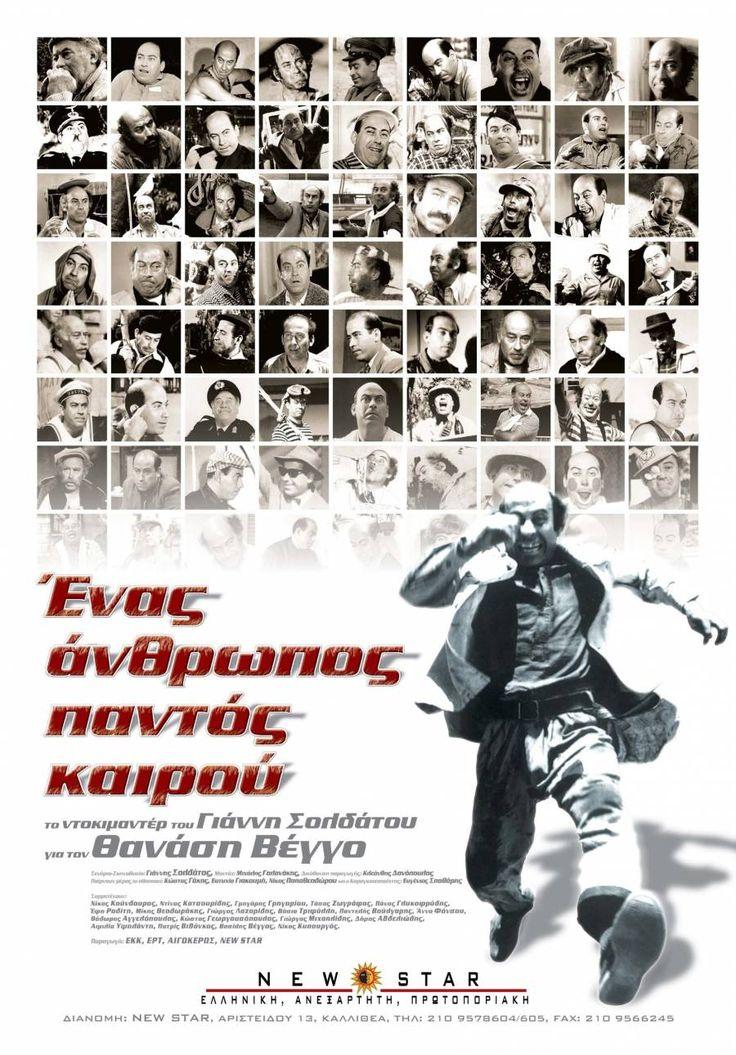 Enas anthropos pantos kairou (2004) - Yannis Soldatos