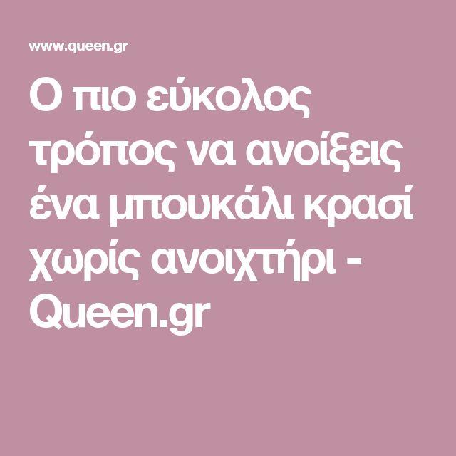 Ο πιο εύκολος τρόπος να ανοίξεις ένα μπουκάλι κρασί χωρίς ανοιχτήρι  - Queen.gr