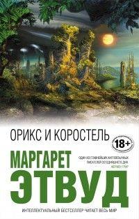 Орикс и Коростель — Маргарет Этвуд