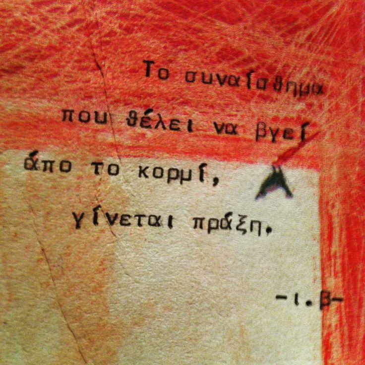 """""""Αν δεν ξεχειλίσει, πως θα γίνει η ζημιά; Έτσι φτιάχνουμε χαμόγελα και δάκρυα""""."""