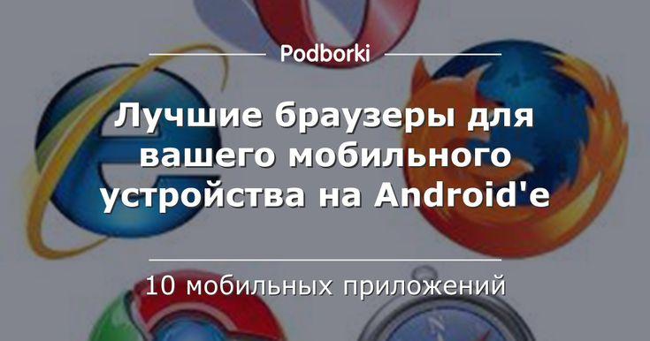 Лучшие браузеры для вашего мобильного устройства на Android'е