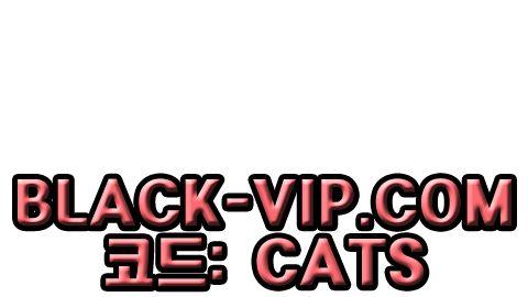 배당높은곳㈜ BLACK-VIP.COM 코드 : CATS 배당급하락 배당높은곳㈜ BLACK-VIP.COM 코드 : CATS 배당급하락 배당높은곳㈜ BLACK-VIP.COM 코드 : CATS 배당급하락 배당높은곳㈜ BLACK-VIP.COM 코드 : CATS 배당급하락 배당높은곳㈜ BLACK-VIP.COM 코드 : CATS 배당급하락 배당높은곳㈜ BLACK-VIP.COM 코드 : CATS 배당급하락
